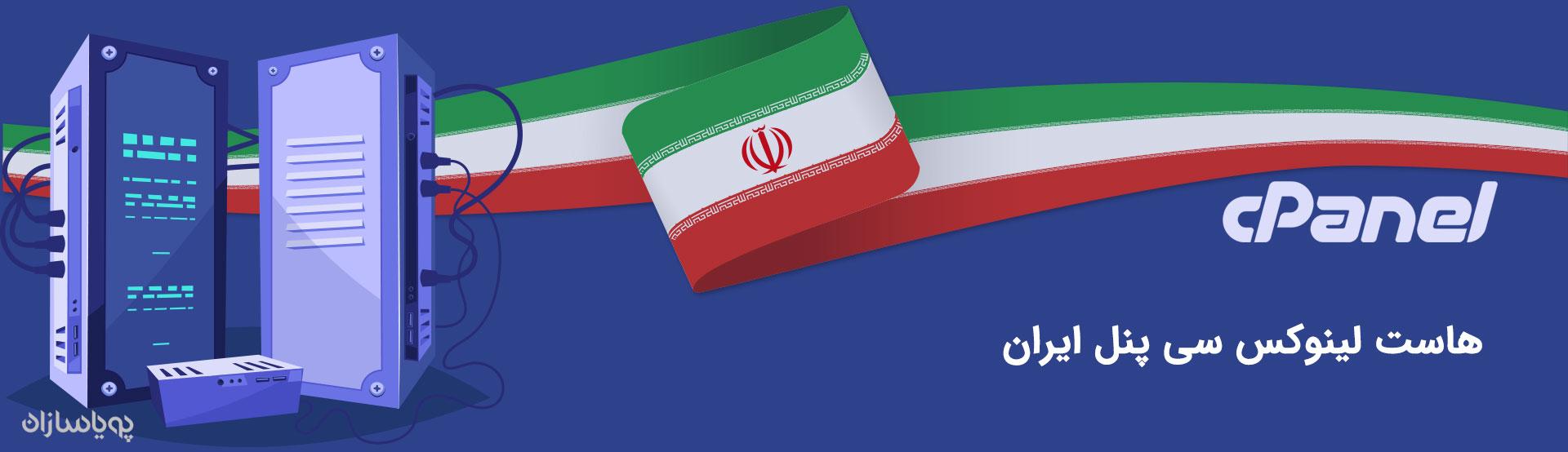 هاست لینوکس سی پنل ایران