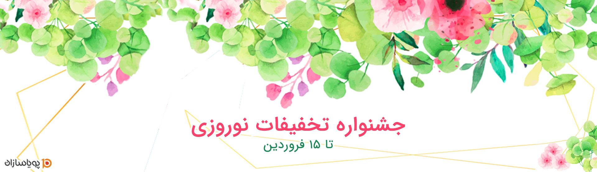 جشنواره تخفیفات نوروزی پویاسازان