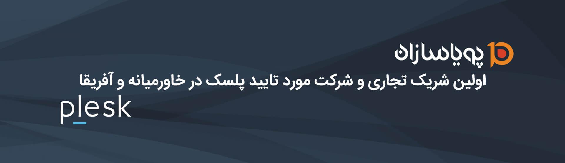 اولین شریک تجاری و شرکت مورد تایید پلسک در ایران و خاورمیانه